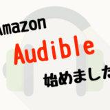 Amazon audible オーディブル 登録