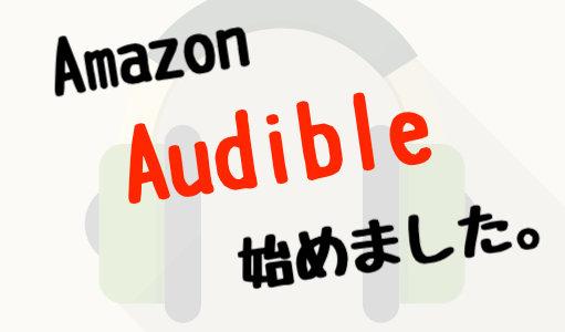 無料で一冊聞けるAmazonAudible (オーディブル) に登録してみた!これでながら読書が出来る!
