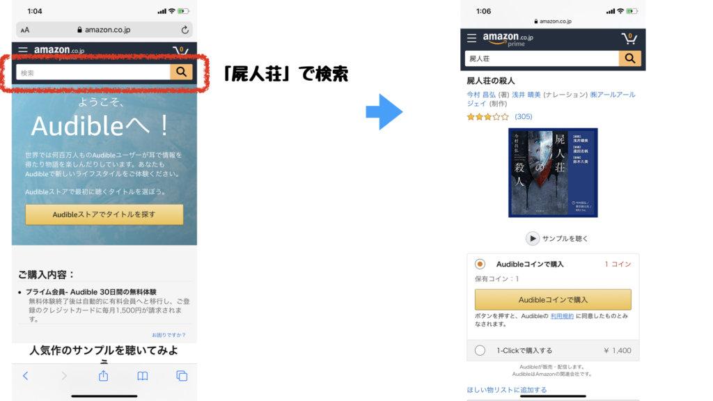 audible Amazon アマゾン オーディオブック 登録