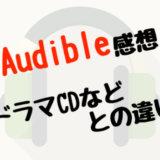 Amazon audible オーディブル 感想 ドラマCD