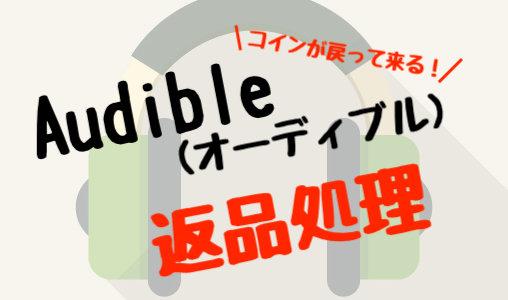Audible(オーディブル)で実際に返品してコインが戻ってきたので画像付きで方法をご紹介!