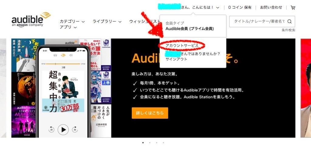 Amazon オーディブル Audible ボイスブック オーディオブック 返品 聴き放題 購入 交換