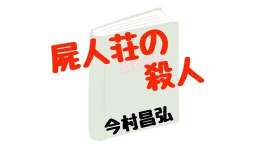「屍人荘の殺人」を読んだ感想。本格ミステリーというよりはB級ミステリー。だがそれが良い!※警告後ネタバレ感想有り