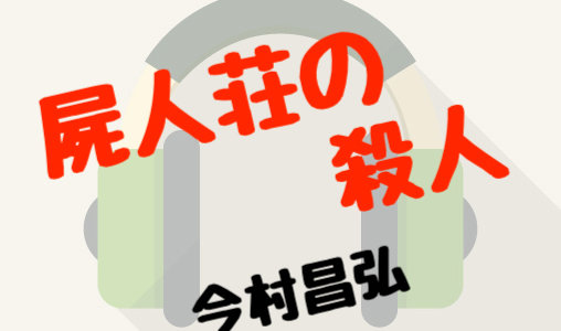 一度読んだ「屍人荘の殺人」をAmazonのAudible (オーディブル)で聴いた感想です!