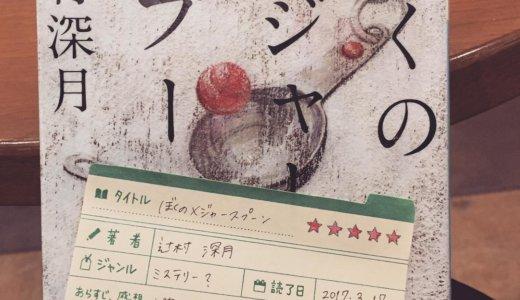 物語終盤から涙がこぼれます。「ぼくのメジャースプーン:辻村深月」の感想