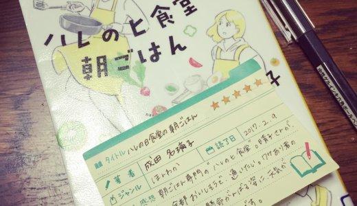 元気がわいてくる一冊!「ハレのヒ食堂の朝ごはん: 成田名璃子」の感想