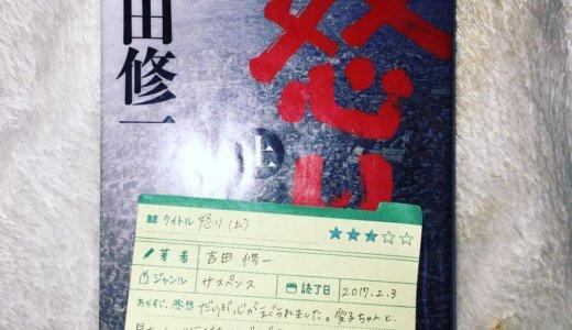 女性陣の境遇に心が・・・「怒り(上): 吉田修一」の感想