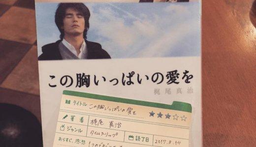 原作者による映画のノベライズ「この胸いっぱいの愛を:梶尾真治」の感想