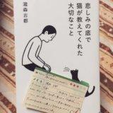 瀧森古都 悲しみの底で猫が教えてくれた大切なこと 読書 感想 書評 レビュー