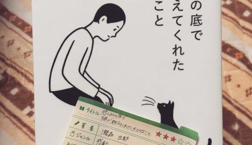 ネコとヒトの運命が動き出していくお話。「悲しみの底で猫が教えてくれた大切なこと:瀧森古都」の感想