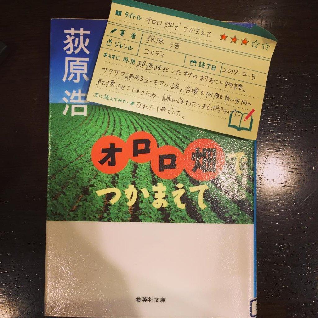 オロロ畑でつかまえて 萩原浩 読書 感想 書評 レビュー