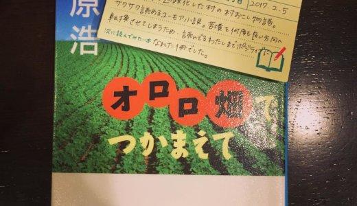 ポジティヴになれる一冊!「オロロ畑でつかまえて: 荻原浩」の感想
