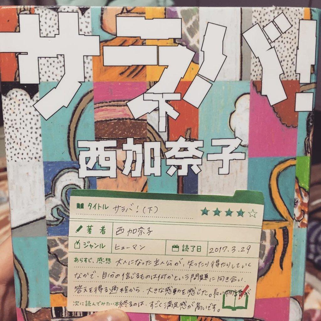 サラバ! 下 西加奈子 読書 感想 書評 レビュー