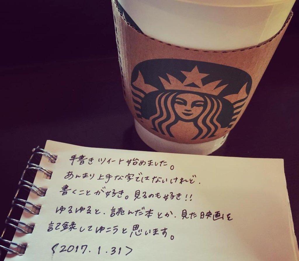 挨拶 手書き ブログ blog start