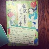 東京すみっこごはん 雷親父とオムライス 成田名璃子 読書 感想 書評 レビュー