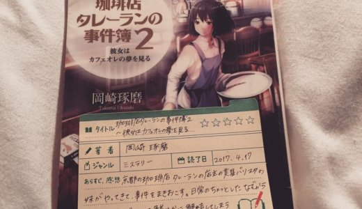 1巻と変わらず面白かった「珈琲店タレーランの事件簿2