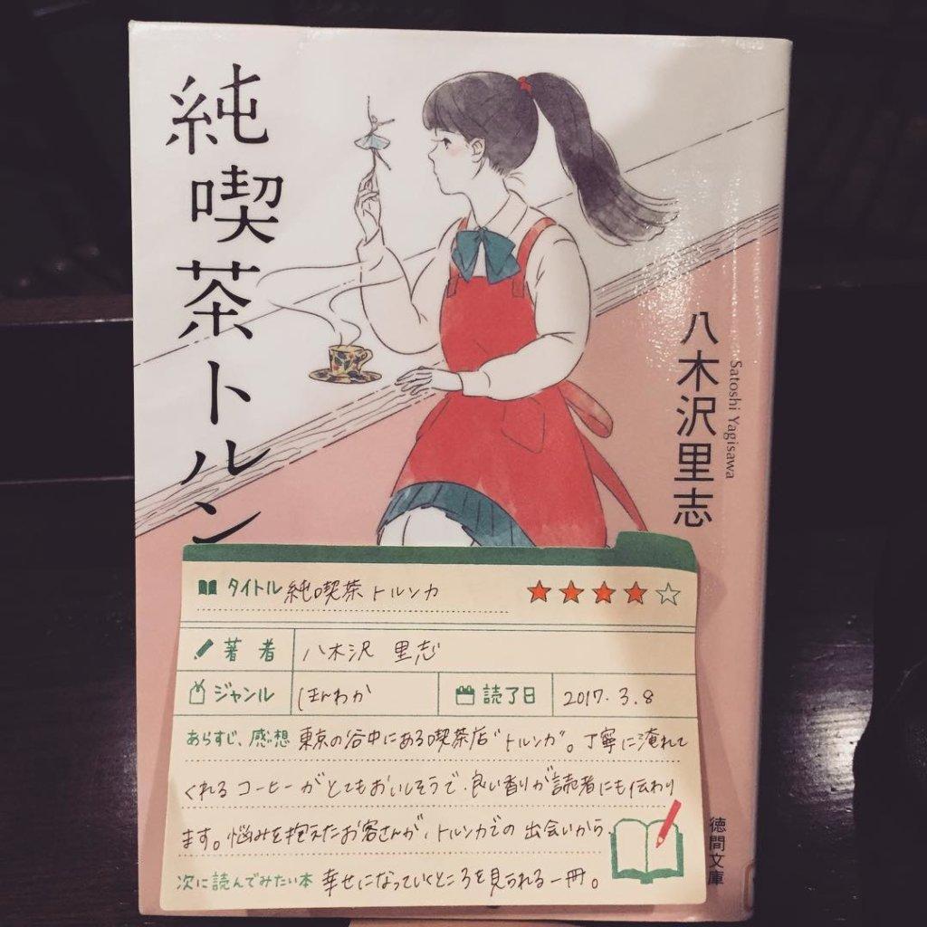 純喫茶トルンカ 八木沢里志 読書 感想 書評 レビュー