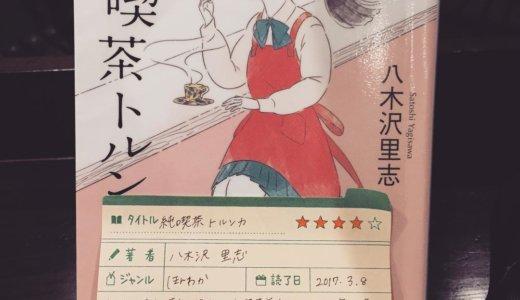 幸せになっていくところを見られる一冊。「純喫茶トルンカ:八木沢里志」の感想