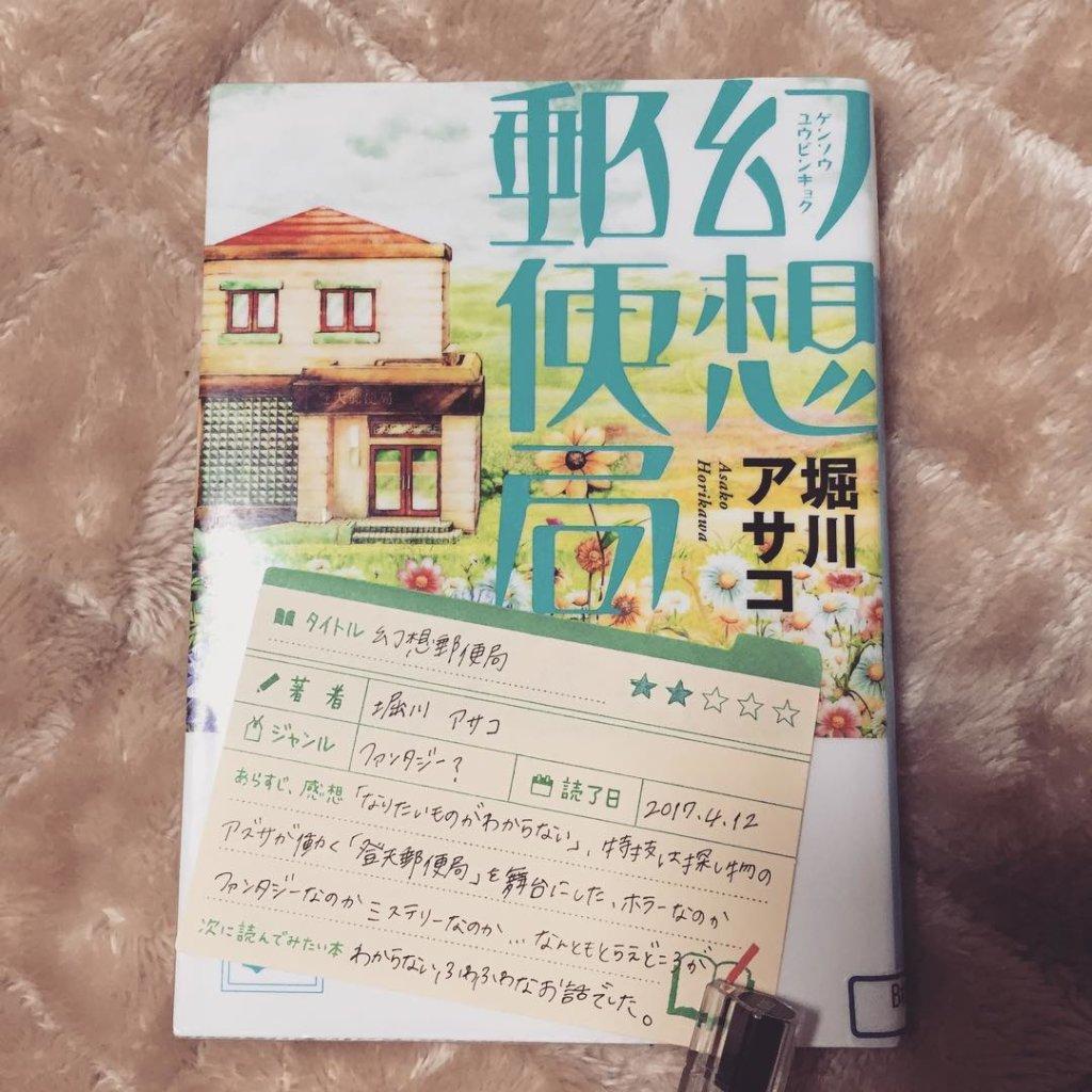 幻想郵便局 堀川アサコ 読書 感想 書評 レビュー