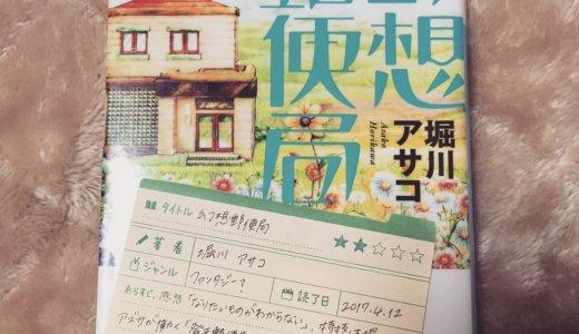 なんともとらえどころがわからない、ふわふわなお話。「幻想郵便局: 堀川アサコ」の感想