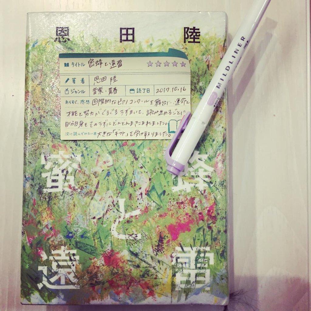 蜜蜂と遠雷 恩田陸 読書 感想 書評 レビュー 手書き
