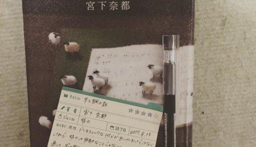 「ピアノを食べて生きていく」この言葉が頭から離れない。「羊と鋼の森:宮下奈都」の感想
