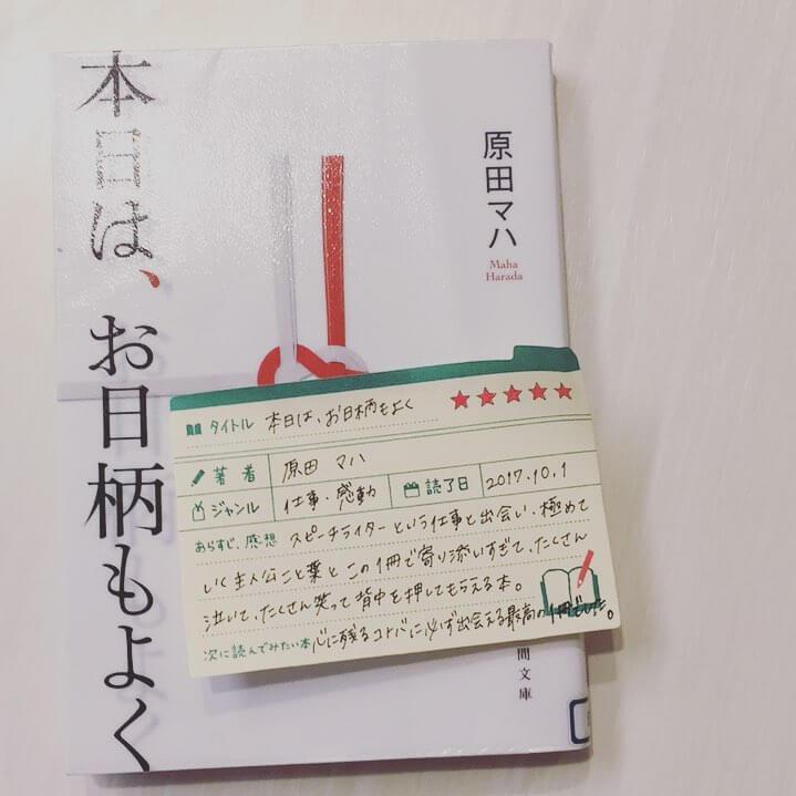本日は、お日柄もよく 原田マハ 読書 感想 書評 レビュー 手書き