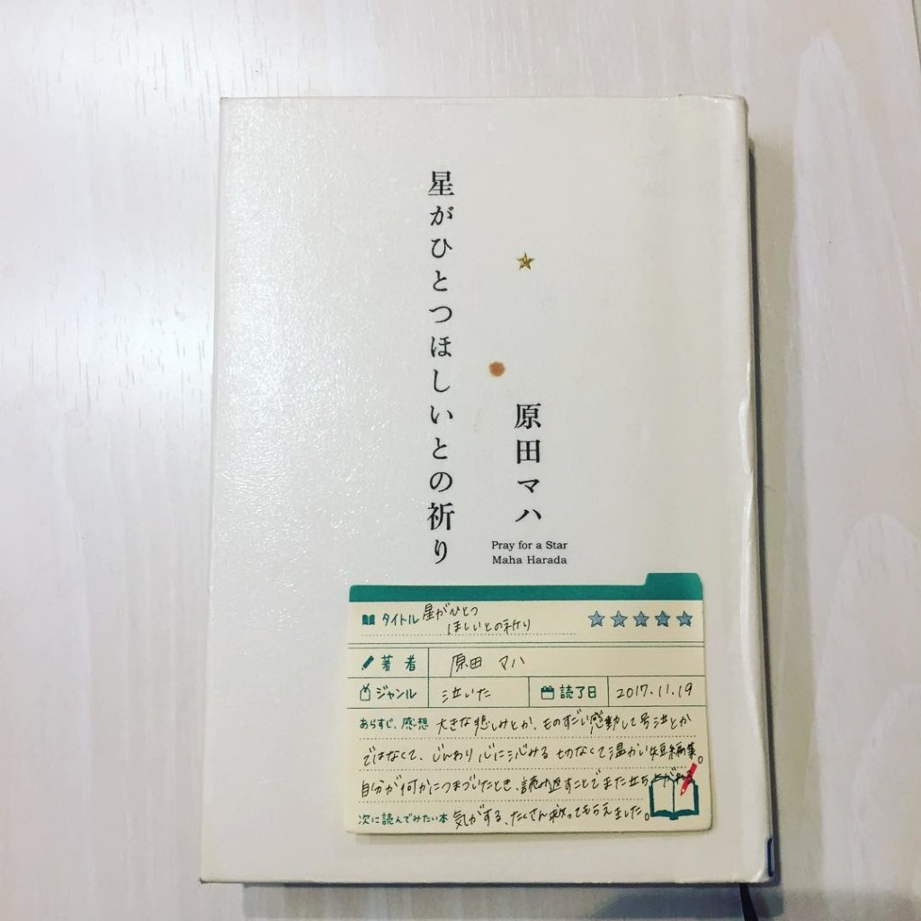 星がひとつほしいとの祈り 原田マハ 読書 感想 書評 レビュー