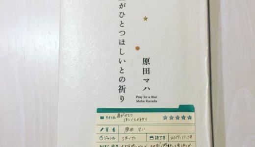 じんわり心に沁みる切なくて温かい短編集。「星がひとつほしいとの祈り:原田マハ」の感想