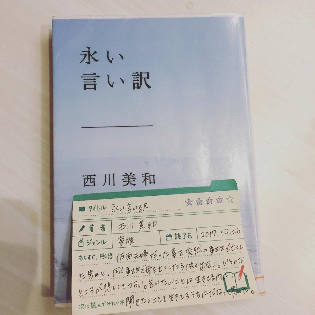 永い言い訳 西川美和 読書 感想 書評 レビュー 手書き
