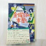 金曜日の本屋さん 名取佐和子 読書 感想 書評 レビュー