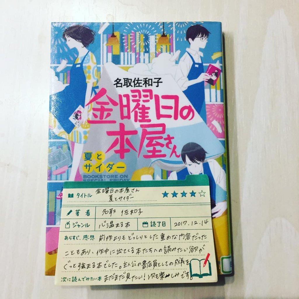 金曜日の本屋さん 夏とサイダー 名取佐和子 読書 感想 書評 レビュー