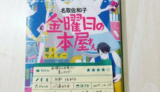 心温まる本屋さんの過去の傷に触れる一冊。「金曜日の本屋さん 夏とサイダー:名取佐和子」の感想
