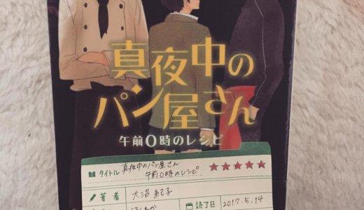 思ってた以上に重いテーマの1冊「真夜中のパン屋さん  午前0時のレシピ :大沼紀子 」の感想