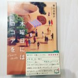 木曜日にはココアを 青山美智子 読書 感想 書評 レビュー