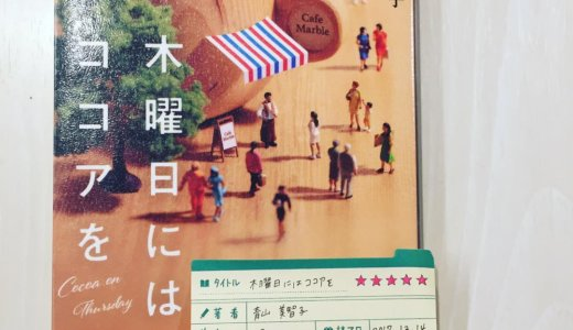 12色の色がそれぞれの物語のテーマになっている短編集。「木曜日にはココアを:青山美智子」の感想