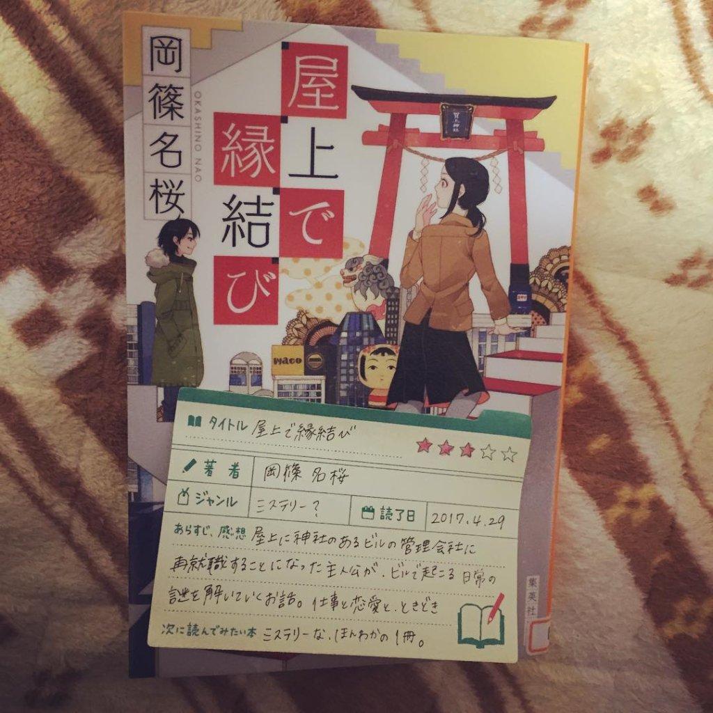 屋上で縁結び 岡篠名桜 読書 感想 書評 レビュー