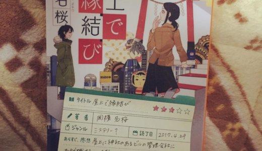 仕事と恋愛と時々ミステリー。「屋上で縁結び:岡篠名桜 」の感想