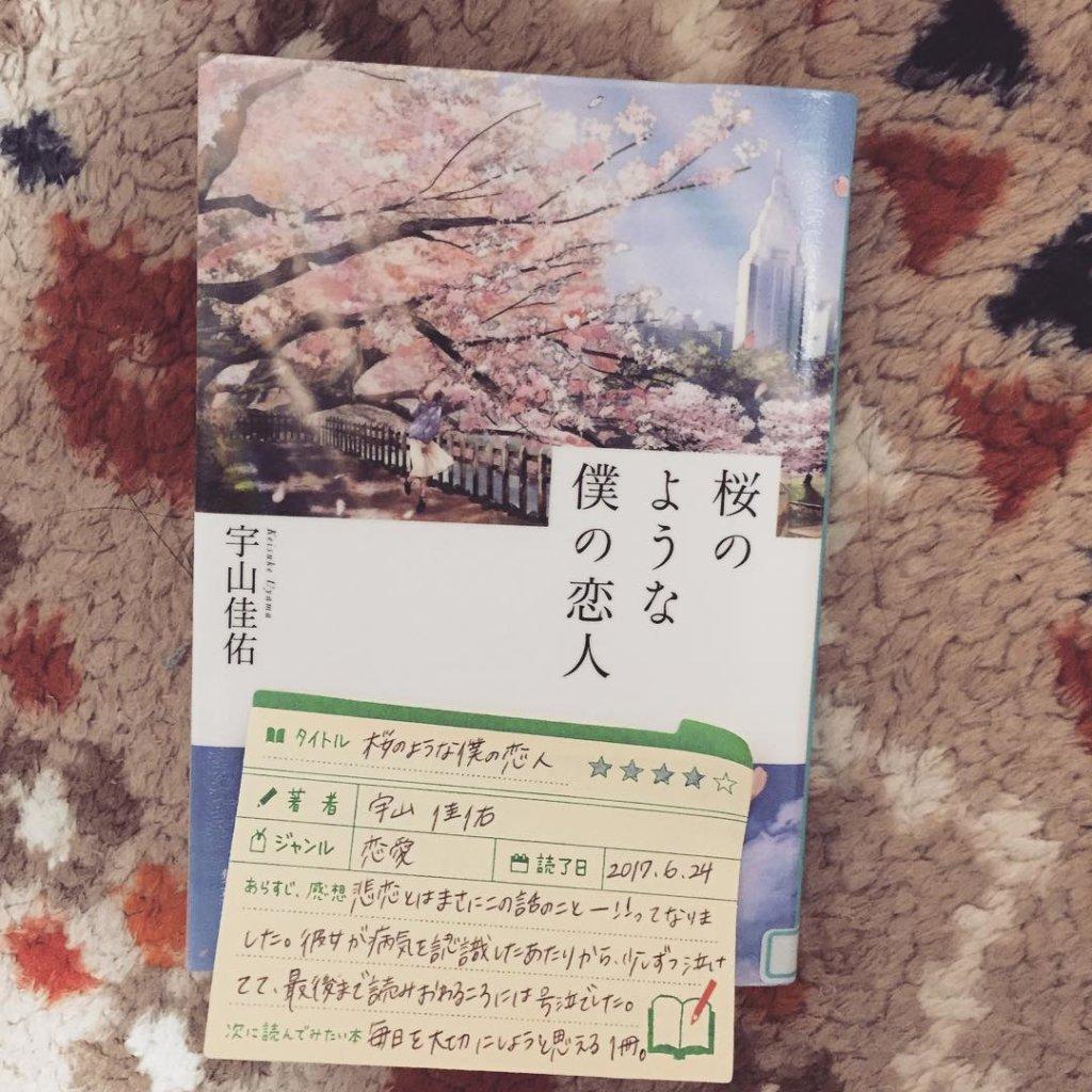 桜のような僕の恋人 宇山佳佑 読書 感想 書評 レビュー