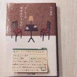 コーヒーが冷めないうちに川口俊和 読書 感想 書評 レビュー 手書き