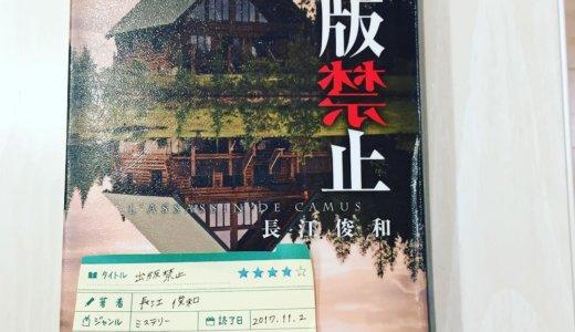 読み直したくなるポイント続出。読み直すことでさらに不穏に。「出版禁止:長江俊和」の感想