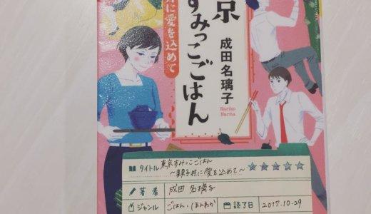 酢豚と鱚の天ぷらとおにぎりと親子丼。「東京すみっこごはん