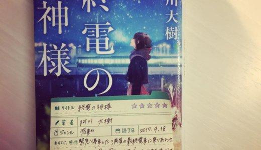 明日もがんばろと思える希望に出会えるお話。「終電の神様:阿川大樹」の感想