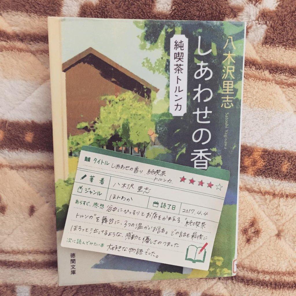 しあわせの香り 純喫茶トルンカ 八木沢里志 読書 感想 書評 レビュー