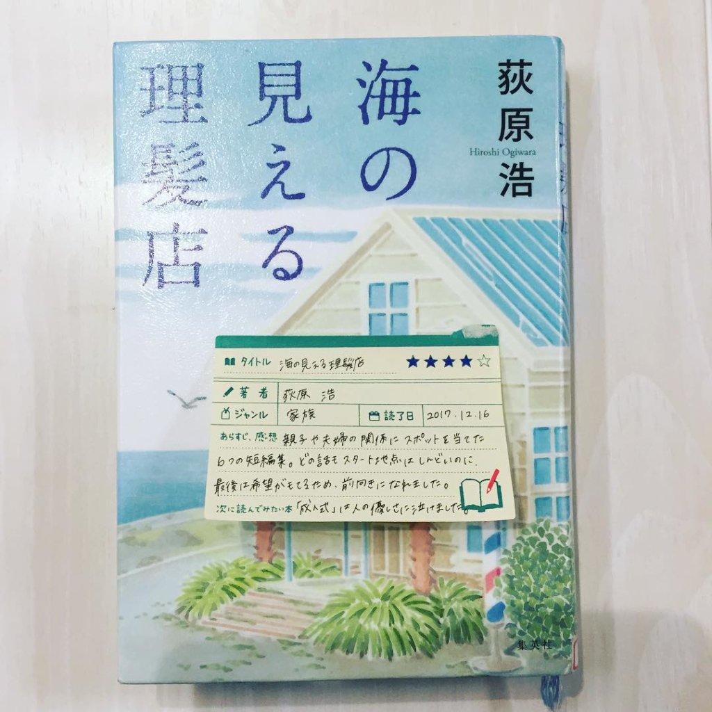 海の見える理髪店 荻原浩 読書 感想 書評 レビュー