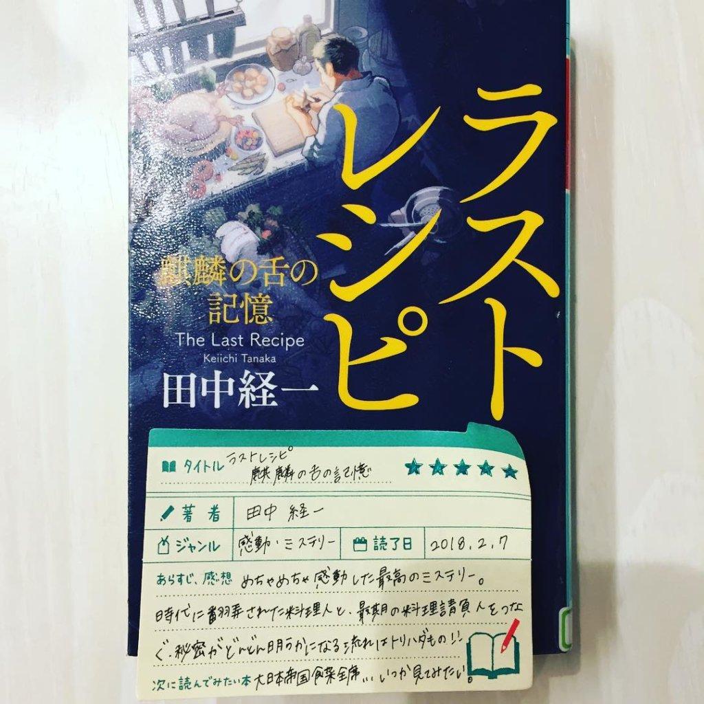 田中経一 ラストレシピ 麒麟の舌の記憶 読書 感想 書評 レビュー