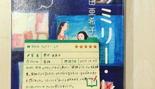 家族というには遠すぎて他人と呼ぶには近すぎる1冊。「ファミリー・レス:奥田亜希子」の感想
