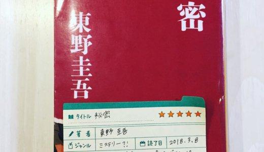 読み終わった瞬間がこの物語の本当のはじまりのようなものすごい本を読んでしまった!「秘密:東野圭吾」の感想