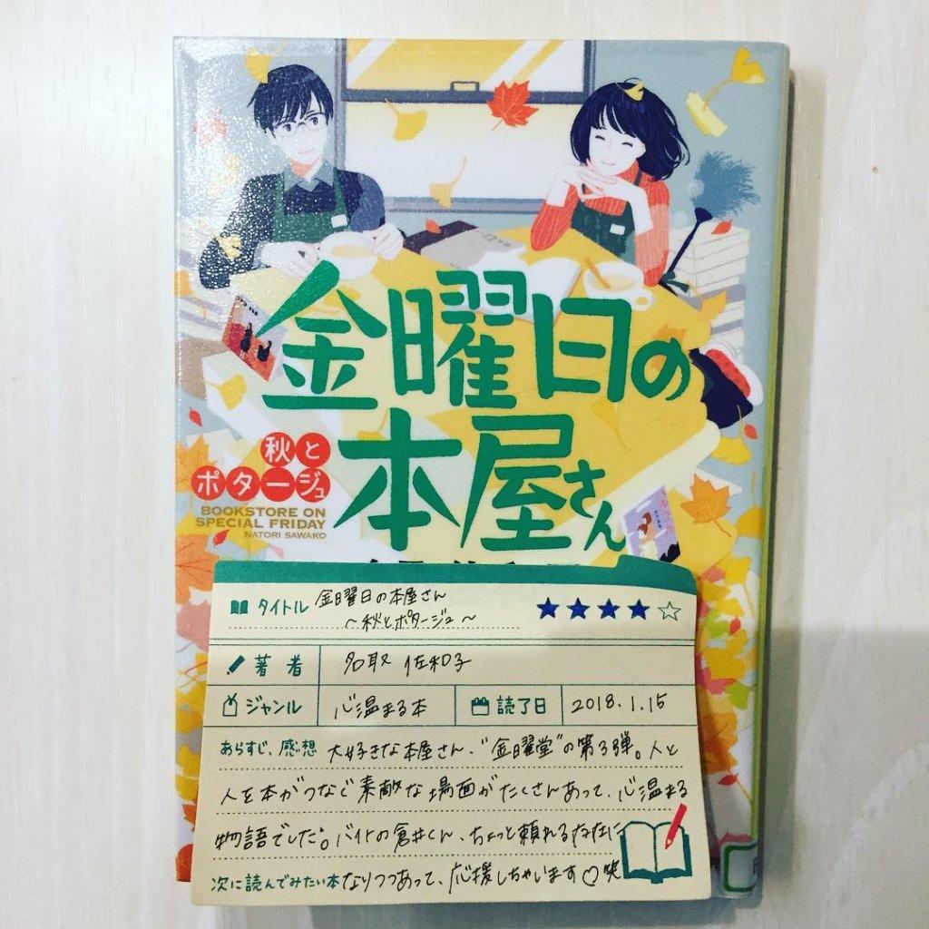 金曜日の本屋さん 秋とポタージュ 名取佐和子 読書 感想 書評 レビュー