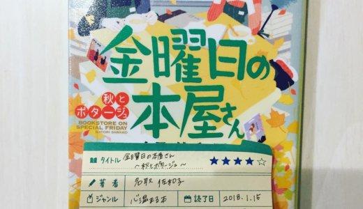 期待を上回る温かさと優しさにあふれる本でした「金曜日の本屋さん 秋とポタージュ:名取佐和子」の感想